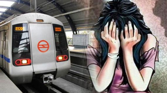 मेट्रो में हुई लड़की के साथ छेड़खानी, आरोपी को मौके से किया गिरफ्तार