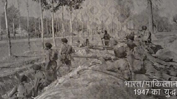 जानिए: आजादी के बाद भारत के प्रमुख युद्धों के बारे में