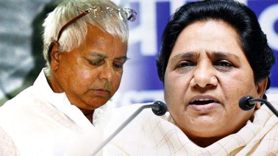 राजद की रैली में शामिल होने के लिए मायावती ने रखी ये शर्त
