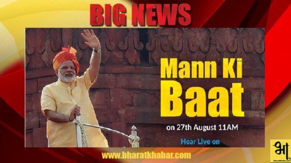 प्रधानमंत्री नरेन्द्र मोदी ने 35 वीं बार मन की बात कार्यक्रम के जरिए देश को किया संबोधित