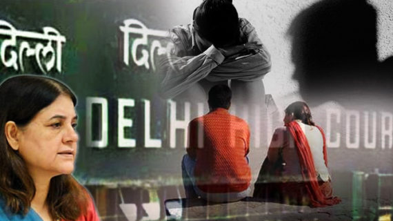 वैवाहिक बलात्कार को अपराध घोषित करने से खत्म हो जायेगा विवाह का वजूद- केन्द्र सरकार