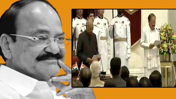 नायडू बने देश के 13 वें उप राष्ट्रपति, राष्ट्रपति रामनाथ कोविंद ने दिलाई शपथ