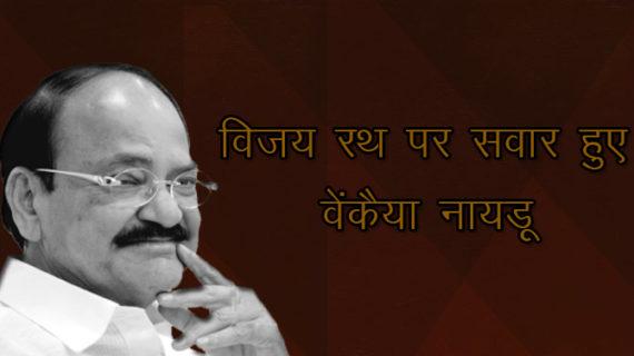 गोपाल कृष्ण गांधी को पछाड़ कर उपराष्ट्रपति की जंग जीते वेंकैया नायडू