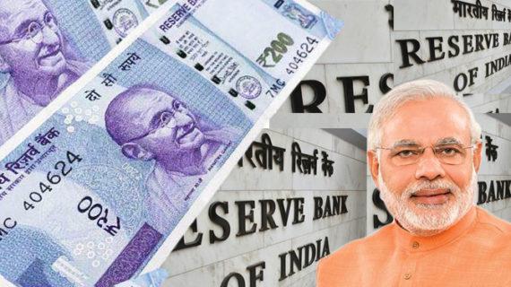 सितम्बर महीने से बाजार में आ सकता है 200 रुपए का नोट