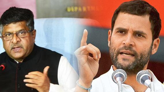 बीजेपी पर राहुल के हमले के बाद रविशंकर प्रसाद ने किया पलटवार
