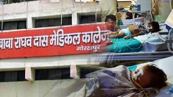 गोरखपुर- अस्पताल में चलता मौत का तांडव, 8 बच्चों की हुई मौत
