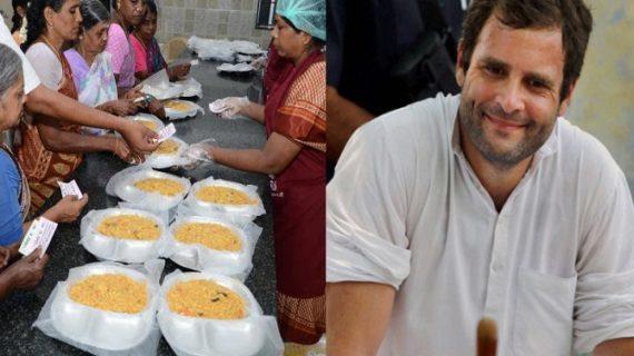 कर्नाटक गरीबों को सस्ता भोजन मुहैया कराएगी सरकार , राहुल गांधी लॉन्च करेंगे इंदिरा कैटींन