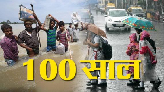 बाढ़ और बारिश ने तोड़ा अगस्त माह का 100 सालों का रिकॉर्ड