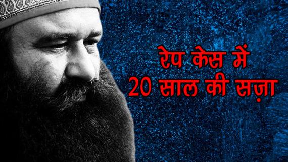 रेप केस में राम रहीम को 20 साल की सजा, 30 लाख रुपए जुर्माना