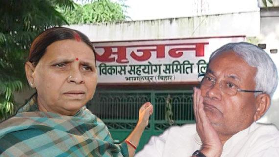 सृजन घोटाला: आरोपियों को बचाने में जुटी है पुलिस- राबड़ी देवी