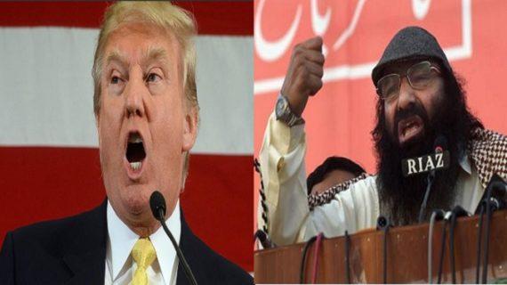 अमेरिका का पाकिस्तान को फिर झटका, हिजबुल को अंतरराष्ट्रीय आतंकी संगठन घोषित किया