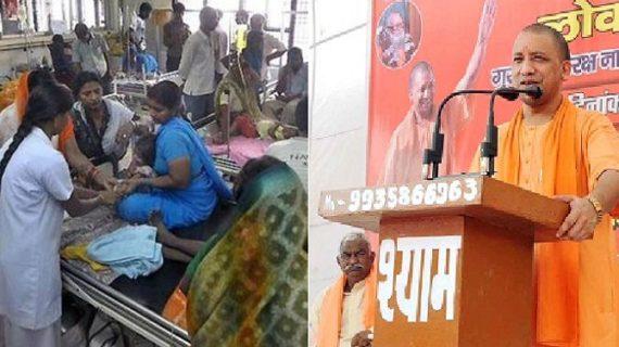 गोरखपुर मेडिकल कॉलेज में हुई 5 दिन में 60 मौतें, विपक्ष के निशाने पर सीएम योगी और सरकार