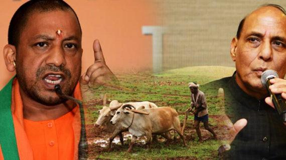 गृहमंत्री राजनाथ सिंह और सीएम योगी करेंगे किसान ऋण मोचन योजना का आगाज