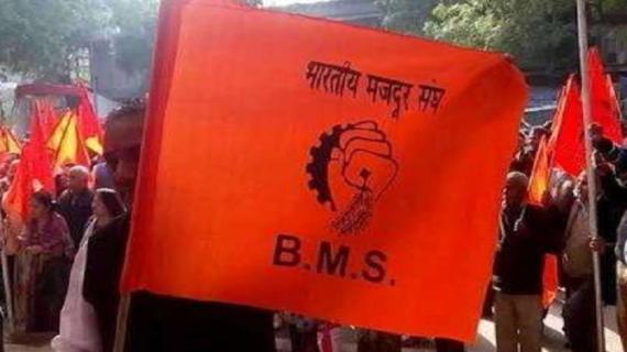 केंद्र सरकार के खिलाफ BMS का हल्ला बोल, 17 नवंबर को निकलेगा पैदल मार्च