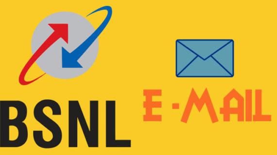बीएसएनएल दे रहा खास सुविधा, एक रूपये में बना सकते हैं अपना ईमेल