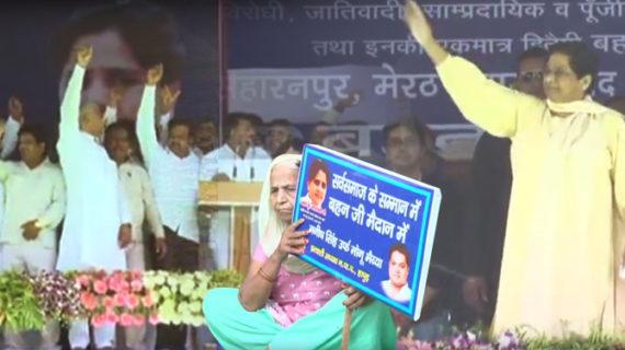 बीएसपी सुप्रीमों एक घंटे के भाषण में केवल भाजपा पर भड़कती रहीं