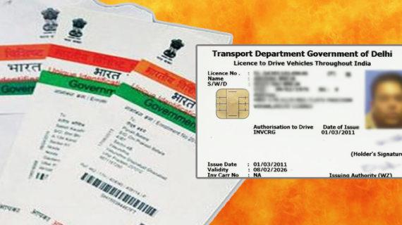 अब ड्राइविंग लाइसेंस को भी कराना होगा आधार कार्ड से लिंक