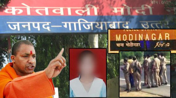 योगी सरकार में ADG मेरठ की बड़ी कार्यवाई, मोदीनगर थाने के 132 पुलिसकर्मीयों को किया लाइन हाजिर