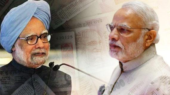 मनमोहन सिंह ने पहले दी थी चेतावनी, 'नोटबंदी से GDP में होगी गिरावट'