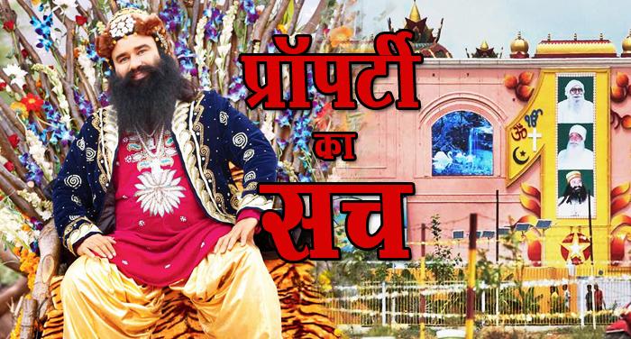 How,make, Ram Rahim, such, a big, empire, know,this news,