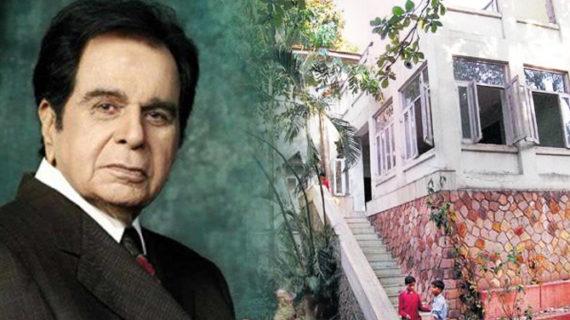 दिलीप कुमार को मिली पाली हिल्स में मशहूर बंगले की चाबी, सुलझा विवाद