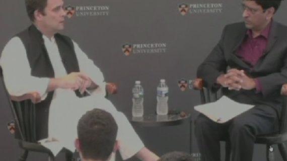 प्रिंस्टन यूनिवर्सिटी में राहुल ने मोदी सरकार पर साधा निशाना, जाने क्या कहा
