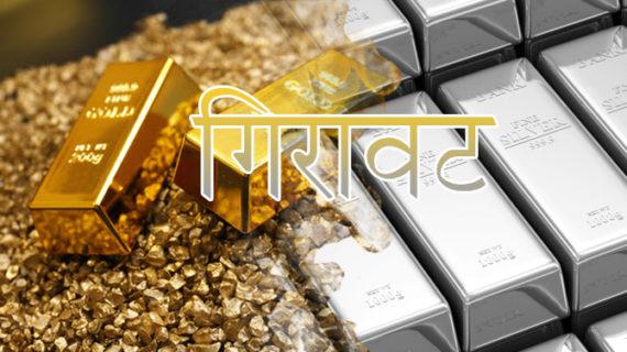 खुशखबरी: चांदी में आई गिरावट, सोना भी गिरा