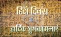 जानिए: क्यों और कब से मनाया जाता है हिंदी दिवस