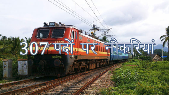 जल्द करें भारतीय रेलवे में भर्ती होने के लिए इस तारीख तक आवेदन