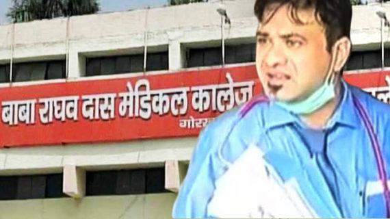 गोरखपुर कांड: डॉक्टर काफील खान को यूपी एसटीएफ ने किया गिरफ्तार