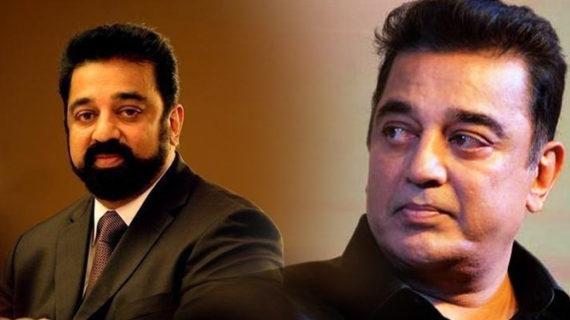 तमिलनाडु की राजनीति में खिलेगा बॉलीवुड का कमल, पर कौन सी पार्टी में?
