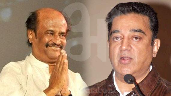 कमल हासन के बाद तमिलनाडु की राजनीति में आ सकते हैं रजनीकांत, जाने किसका देंगे साथ