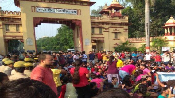 BHU मामला: 1200 छात्र छात्राओं पर FIR दर्ज, दिल्ली में भी होगा प्रदर्शन
