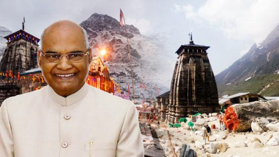 बाबा केदारनाथ और बद्रीनाथ का राष्ट्रपति रामनाथ कोविंद ने किया नमन
