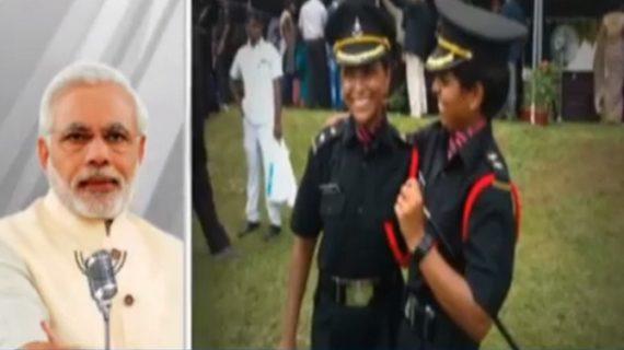 सेना में शामिल हुई दो वीरांगनाओं को पीएम मोदी ने दी मन की बात में बधाई