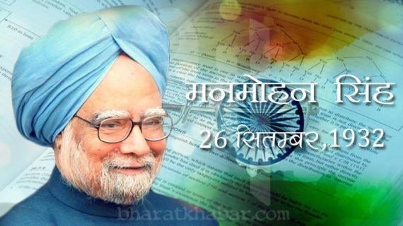जन्मदिन स्पेशल: पूर्व पीएम मनमोहन सिंह ने देश को आर्थिक संकट से निकालने में निभाई थी अहम भूमिका