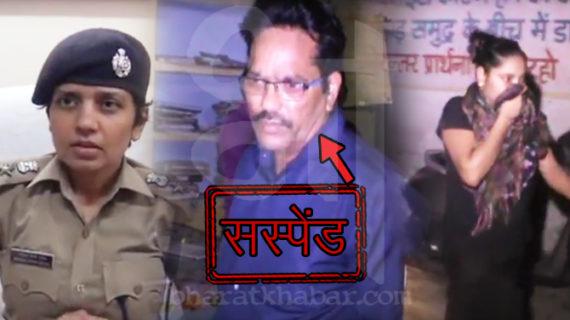 """""""भारत खबर"""" का दिखा असर, SSP ने इंस्पेक्टर को किया सस्पेंड, मामले की जांच शुरू"""