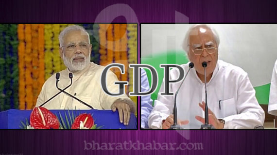 कपिल सिब्बल ने साधा पीएम मोदी पर निशाना, जीडीपी का बताया मतलब