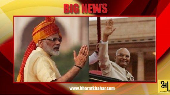 राष्ट्रपति रामनाथ कोविंद और प्रधानमंत्री नरेन्द्र मोदी ने ट्वीट कर दी ईद-उल-जुहा की बधाई