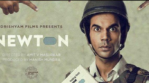 संजय दत्त और हसीना को पछाड़ राजकुमार राव की न्यूटन ने मारी बाजी