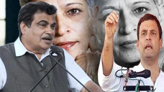 पत्रकार हत्याकांड: 2 से पूछताछ, राहुल गांधी के आरोप बेबुनियाद- नितिन गडकरी