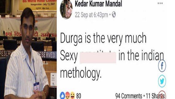 वायरल: नवरात्र के मौके पर इस शख्स ने मां दुर्गा पर लिखा ऐसा आपत्तिजनक पोस्ट