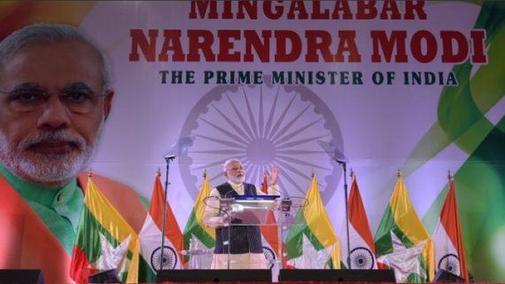 म्यांमार की धरती पर अप्रवासीय भारतीयों को प्रधानमंत्री नरेन्द्र मोदी ने दिया न्यू इंडिया का संदेश