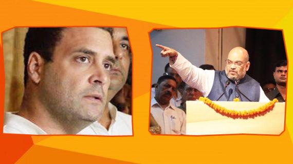 राहुल के वंशवाद की टिप्पणी पर भड़के अमित शाह, बोले ये कांग्रेस की खासियत है देश की नहीं