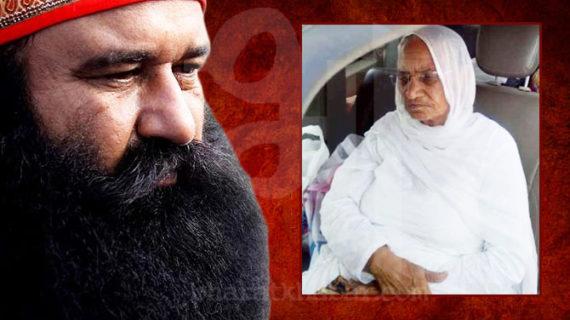 जेल जाने के बाद पहली बार अपनी मां से मिला राम रहीम, नहीं रुक रहे थे आंसू