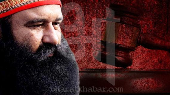 राम रहीम की फिर बढ़ेगी मुश्किलें, हत्या के 2 मामलों में आज सुनवाई