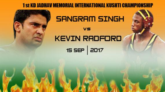 15 सितंबर को केडी जाधव कुश्ती चैंपियनशिप में आमने सामने होंने अमेरिका के रेडफोर्ड और संग्राम सिंह