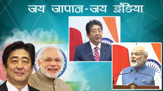 आतंकवाद के खिलाफ भारत-जापान का कड़ा रुख, कई समझौतों पर हस्ताक्षर