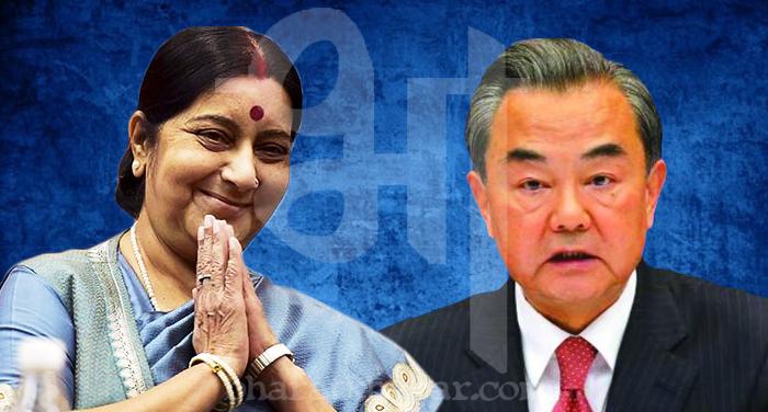 sushma swaraj meet wang yi