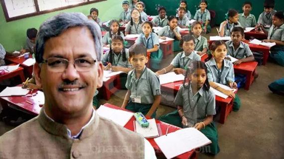 सूबे के 3 हजार प्राथमिक और जूनियर स्कूलों का होगा विलय